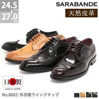 [送料無料!!][SARABANDEサラバンド]日本製/本革ビジネスシューズウイングチップ8602カジュアル国産レザーブラッチャーダービーメダリオン紳士靴メンズ【RCP】02P11Mar16