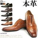[送料無料][SARABANDE サラバンド]バッファローレザー ボロネーゼ製法 ビジネスシューズ1371〜1375水牛革 ビジネス 本革 革靴 メンズ靴 紳士靴 ダブルモンク 内羽根 外羽根 父の日