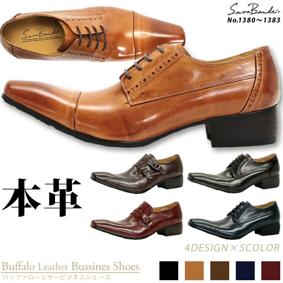 【送料無料】【SARABANDE サラバンド】上向きラスト バッファローレザービジネスシューズ 1380〜1383 ビジネス 本革 革靴 メンズ靴 紳士靴