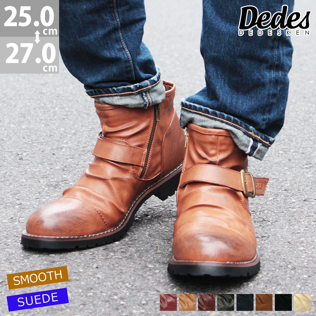 【送料無料】エンジニアブーツ【Dedes デデス】ドレープエンジニアショートブーツ No.5111 メンズ 靴 ベルト サイドジップ boots ショート ブーツ エンジニア メンズブーツ ドレープ タンクソール 靴【2足6000円(税別)セット】