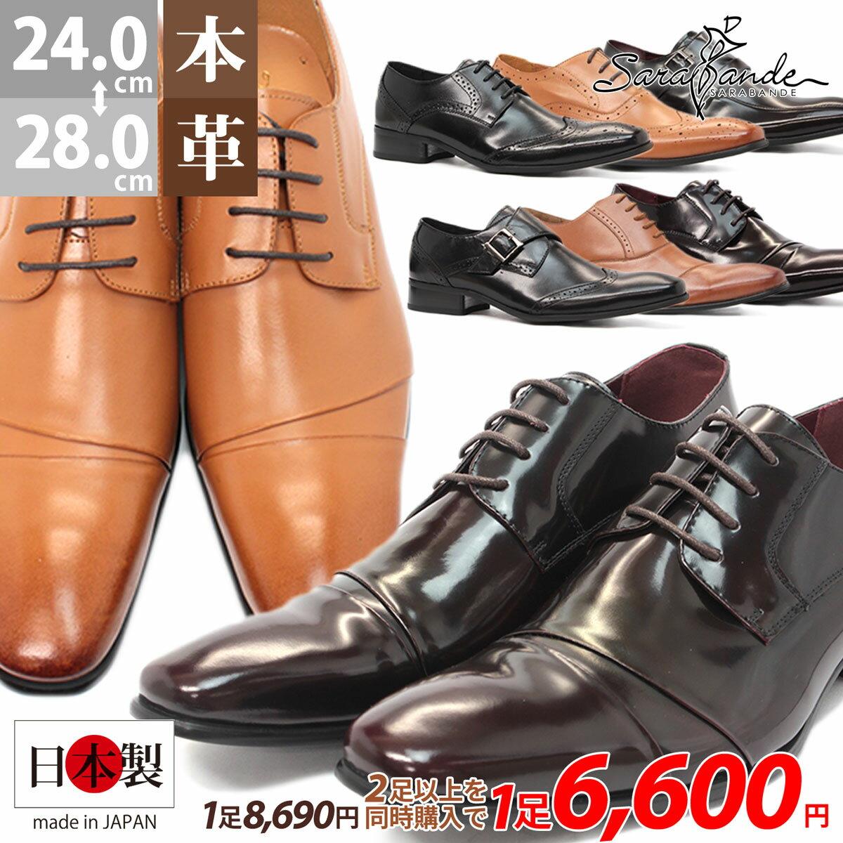 【期間限定ポイント20倍】[送料無料][SARABANDE サラバンド]日本製 本革 ロングノーズ ビジネスシューズ 7750/7751/7752/7753/7754/7755 ロングノーズ ビジネス メンズ 紳士靴 革靴【2足で12000円(税別)セット】