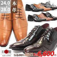 日本製本革ビジネスシューズ外羽根変形ナナメチップ7750
