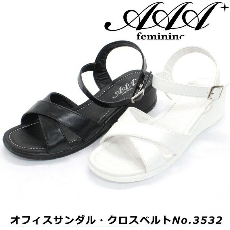 【送料無料】【AAA+feminine】クロスベルトオフィスサンダル No.3532 ビジネス ヒール 4.0cm ナースシューズ レディース レディス ベルト ストラップ 婦人靴 OL【2足4000円(税別)セット】