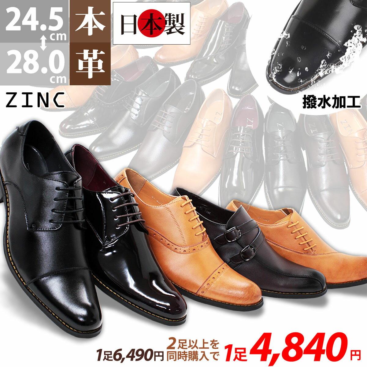 【送料無料】ビジネスシューズ 本革 革靴 メンズ日本製 ビジネス 2足で8000円(税別) 24.5〜28.0cm 選べる 2足セット国産 冠婚葬祭 就活 レースアップ 紳士靴 選べる福袋 ZINC 5880-5884 靴 卒業式