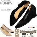 ウェッジソール パンプス 5.5cmヒール レディース 歩きやすい ポインテッドトゥ 脱げない 上品 痛くない 婦人靴 黒 ベ…