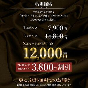 [送料無料][SARABANDEサラバンド]日本製本革定番ビジネスシューズ24.5cm〜27cm外羽根7760内羽根7761スリッポン7762モンクストラップ7763国産革靴撥水加工就活紳士靴メンズ【RCP】02P01Oct16