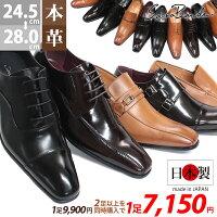 [送料無料]日本製撥水加工本革ビジネスシューズロングノーズオススメ就活[SARABANDEサラバンド]77707771777277737774国産革靴スリッポン日本製ビジネス冠婚葬祭レザー卒業式ビジネススーツ紳士靴メンズ靴【楽天BOX受取対象商品】【RCP】P23Jan16