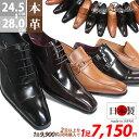 【期間限定ポイント20倍】【1000円OFF】【送料無料】ビジネスシューズ 2足セット 日本製 本革 革靴 メンズ 福袋 撥水…