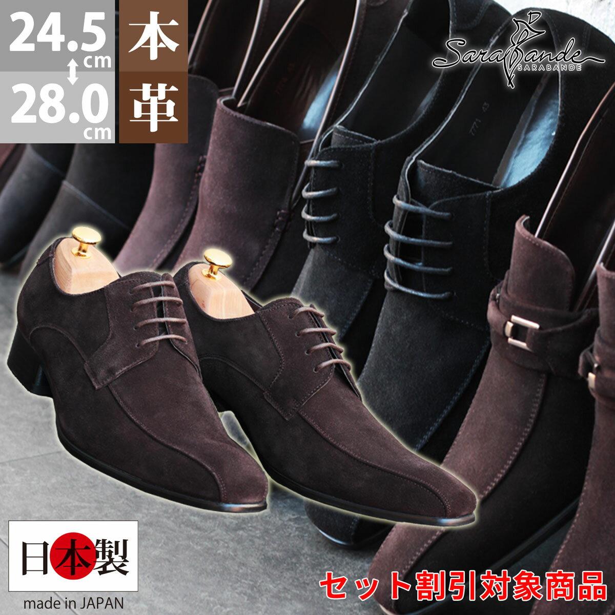 【送料無料】ビジネスシューズメンズ 日本製 本革 スエード ビジネス 革靴 紳士靴 ロングノーズ[SARABANDE サラバンド]24〜28cmまで 国産 スウェード 【2足で12000円(税別)セット】