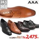 【34%OFFセール ポイント10倍】【送料無料】ビジネスシューズ 革靴 AAA+ サンエープラス メンズ PUレザー 2足セット …