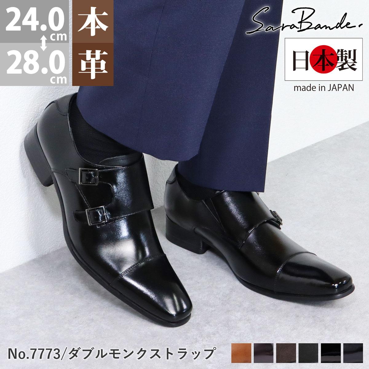 【送料無料】【SARABANDE サラバンド】日本製 本革ダブルモンクストラップ ロングノース ビジネスシューズ No.7773 黒 ブラック 茶 ブラウン 白 エナメル スエード 紳士靴 メンズ 24cm〜28cm【2足で12000円(税別)セット】