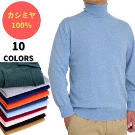 カシミヤ100% 無地 タートルネックセーター メンズ 軽くて 暖かい 定番 ベーシック カシミア 100% タートルセーター 650723
