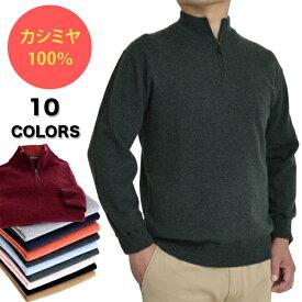 カシミヤ 100% 無地 ハイジップセーター メンズ 軽くて 暖かい 定番 ベーシック (ハイネックセーターとしても、ファスナーを下ろして衿を作っても着れます)カシミア100% HZセーター 650703