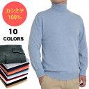 カシミヤ100% 無地 タートルネックセーター メンズ 軽くて 暖かい 定番 ベーシック カシミア 100% タートルセータ…