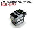 ブラザー LC211-4PK 対応 詰め替えインク カートリッジ 4色 リターンチップ付(ZBRLC211-4RC)