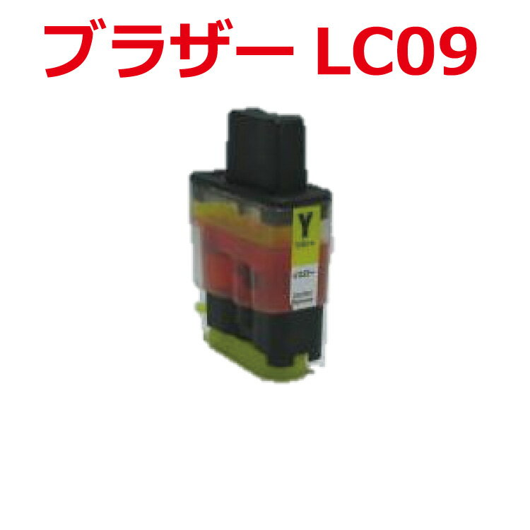 (ZLC09Y) BROTHER ブラザー LC09Y互換カートリッジ YELLOW イエロー インク 互換 プリンタ