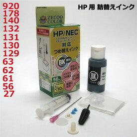 HP/NEC/シャープ/カシオ/ソニー/レックスマーク/DELL/用詰替えインク(黒)(顔料インク採用)(器具付き)