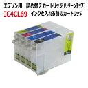 (ZIC4CL69BC)エプソン 用 詰替可リターンチップ付きブランク・カートリッジ(IC4CL69対応 )4色セット