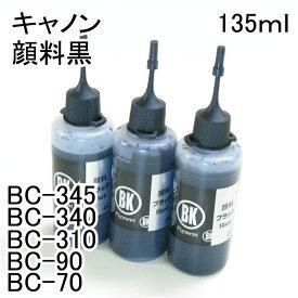 キャノン 用 BC-345/BC-340/BC-310/BC-90/BC-70対応 (リピート)詰め替えインク(135ml 顔料黒:BK)インクボトルのみ
