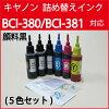 BCI-380/BCI-381(canonキヤノン用)詰め替えインク5色セット(器具付)