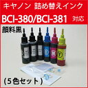 BCI-380 /BCI-381 (canon キヤノン用)詰め替えインク 5色セット(器具付)ZCC380BCL