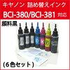 BCI-380/BCI-381(canonキヤノン用)詰め替えインク6色セット(器具付)