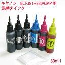キヤノン canon BCI-380 BCI-381 詰め替えインク 30ml 6色セット 滴下方式