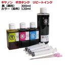 キヤノンcanon GI30 GI390 ギガタンク 用 詰め替え インク(リピートインク)顔料黒(300ml)カラー(120ml)4色セット インジェクター(シリンジ)付