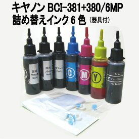 canon キャノン BCI-380 BCI-381 ( ts-8130 ts-8230 用)詰め替え インク 6色セット(器具付)ZCC380CL6