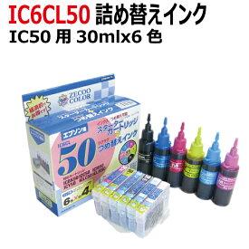 epson エプソン IC50 (IC6CL50) 用 詰め替えインク 6色 スターターセット (器具付)超バリューセット