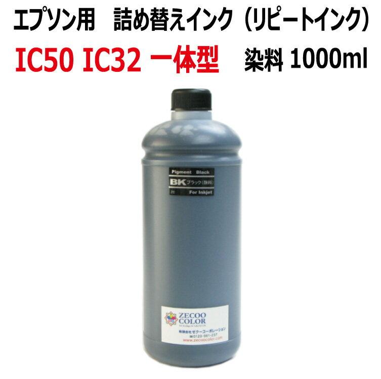 エプソン用リピート染料インク(BK:ブラック:1000ml)(全機種対応)(インクのみで器具はついていません)