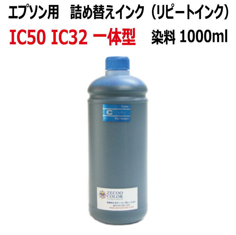 エプソン用リピート染料インク(C:シアン:1000ml)(全機種対応)(インクのみで器具はついていません)
