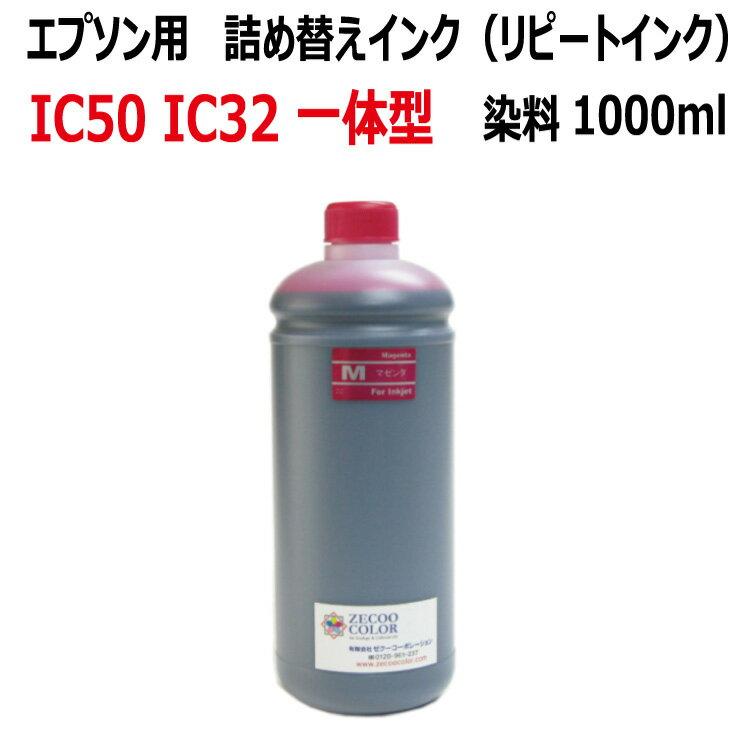 エプソン用リピート染料インク(M:マゼンタ:1000ml)(全機種対応)(インクのみで器具はついていません)