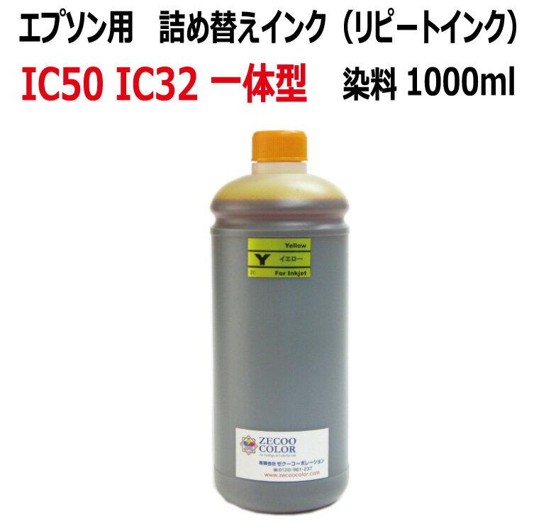 エプソン用リピート染料インク(Y:イエロー:1000ml)(全機種対応)(インクのみで器具はついていません)