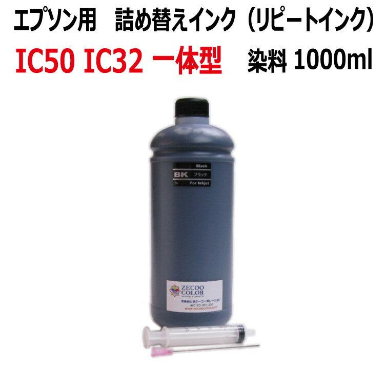 エプソン用リピート染料インク(BK:ブラック:1000ml)(全機種対応)(インジェクター付き)染料黒