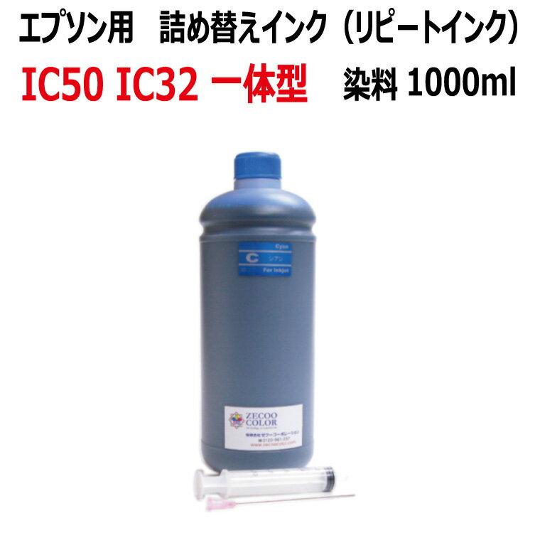 エプソン用リピート染料インク(C:シアン:1000ml)(全機種対応)(インジェクター付き)