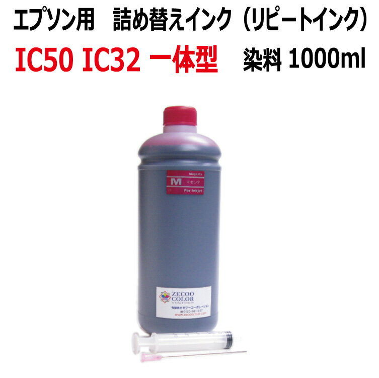 エプソン用リピート染料インク(M:マゼンタ:1000ml)(全機種対応)(インジェクター付き)