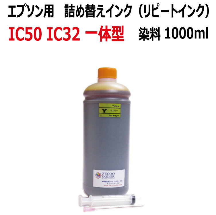 エプソン用リピート染料インク(Y:イエロー:1000ml)(全機種対応)(インジェクター付き)
