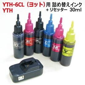 エプソン YTH ヨット (YTH-6CL)対応 詰め替えインク 6色 X 30ml スタータセット + ICチップ リセッター(USB電源式)