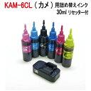 エプソン EPSON 対応 KAM(カメ) kam-6cl 用 詰め替えインク スターターセット(6色x各30ml)ICチップ リセッター(USB電源式)