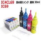 エプソン【IC69シリーズ】【IC4CL69】対応詰め替えインク超バリューセット