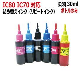 エプソン EPSON 対応 IC70 IC80 用 詰め替えインク (30ml x 6色)リピート インク ボトルのみで付属品は付いていません(RPE706CL)