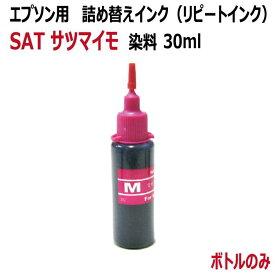 エプソン SAT-6CL サツマイモ(SAT-M) 対応 詰め替え リピート インク(magenta マゼンタ)30ml 染料(インクボトルのみで付属品は付いていません)