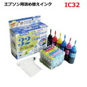 (ZCE326KT) EPSON エプソン IC6CL32 6色セット 詰め替えインク 器具付