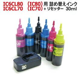 EPSON エプソン 用 IC80 IC70 ITH シリーズ 対応 詰め替えインク 6色 スターターセット(各30ml)ICチップ リセッター