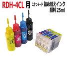 RDHシリーズ(RDH-4CL)エプソン対応詰め替えインク超バリューセット
