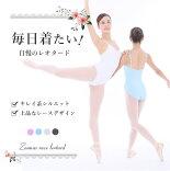 バレエ用品専門店ジーマックス/レオタード