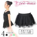 バレエ用品店ジーマックス子供用バレエスカート(CL0056)