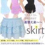 バレエレオタード子供スカート付きレオタードスカート単品