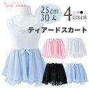 バレエスカート/バレエ用品店ジーマックス